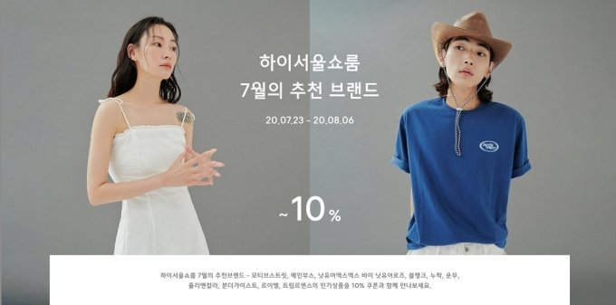 (온라인플랫폼)w컨셉x하이서울쇼룸/사진제공=서울산업진흥원(SBA)