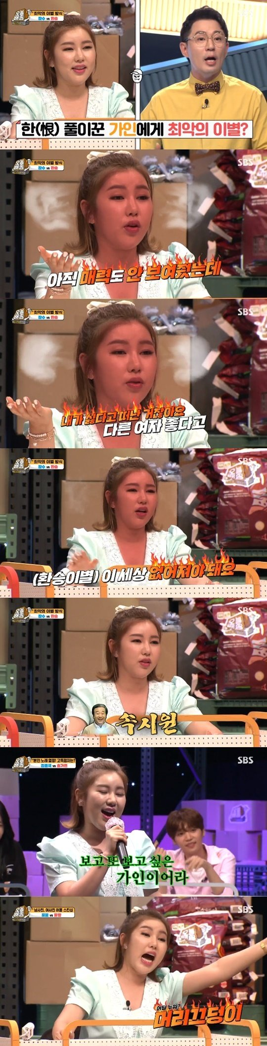 SBS '정답누설 퀴즈쇼 - 오늘 배송' © 뉴스1