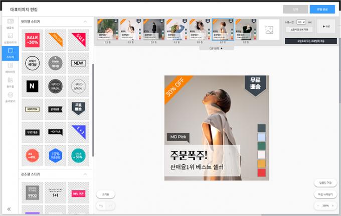 카페24가 공개한 섬네일(Thumbnail) 제작 서비스 '에디봇 썸네일' 관련 사진. /사진제공=카페24