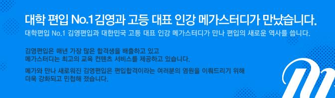 편입학원 성공신화 아이비김영, 국내 첫 증시입성 순항할까(?)
