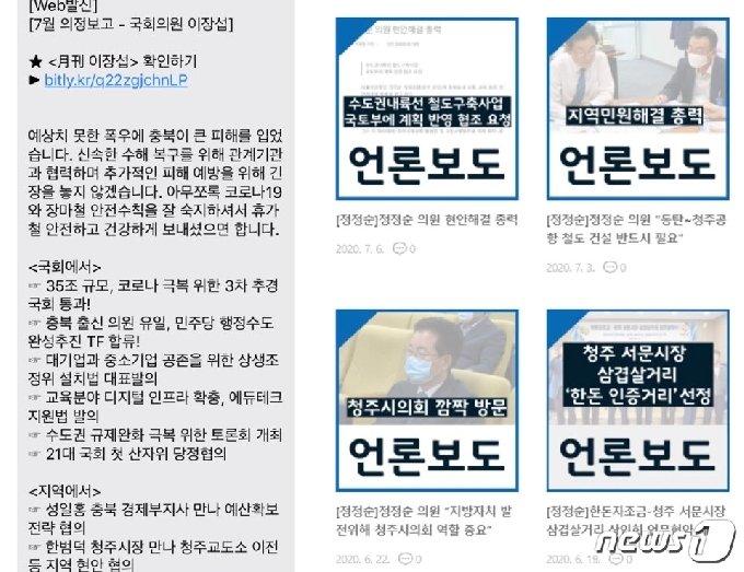 (왼쪽부터)이장섭 의원 문자, 정정순 의원 블로그(SNS 캡처)2020.8.5/© 뉴스1
