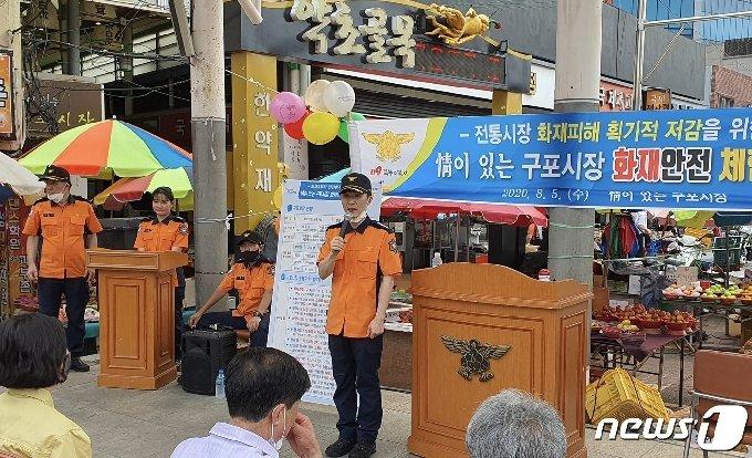 5일 부산 북부소방서, 북구청, 구포시장 상인회가 화재안전 체험행사를 열었다.2020.8.5/ © 뉴스1 노경민 기자