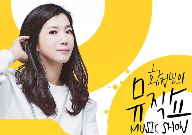 KBS '황정민의 뮤직쇼' 홈페이지 캡처