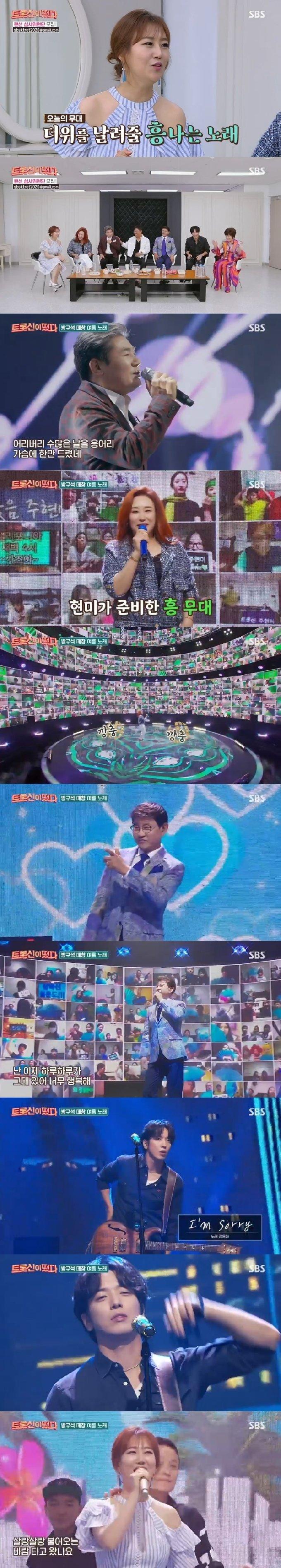 SBS '트롯신이 떴다' 캡처 © 뉴스1