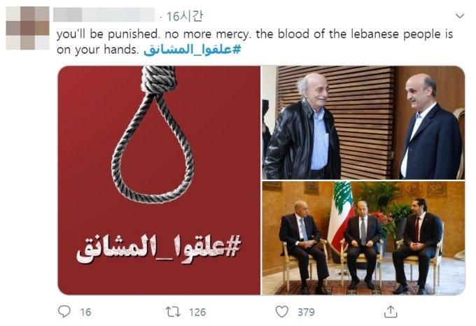 레바논 국민들은 베이루트에서의 폭발 사고가 정부의 관리 부실로 일어났다며 사회관계망서비스(SNS)에서 정부와 권력층에 대한 분노를 표현하고 있다. /사진=트위터