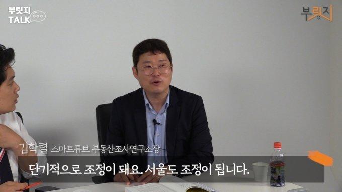왼쪽부터 최동수 기자, 김학렬 스마트튜브 부동산연구소장 /사진=부릿지 캡쳐