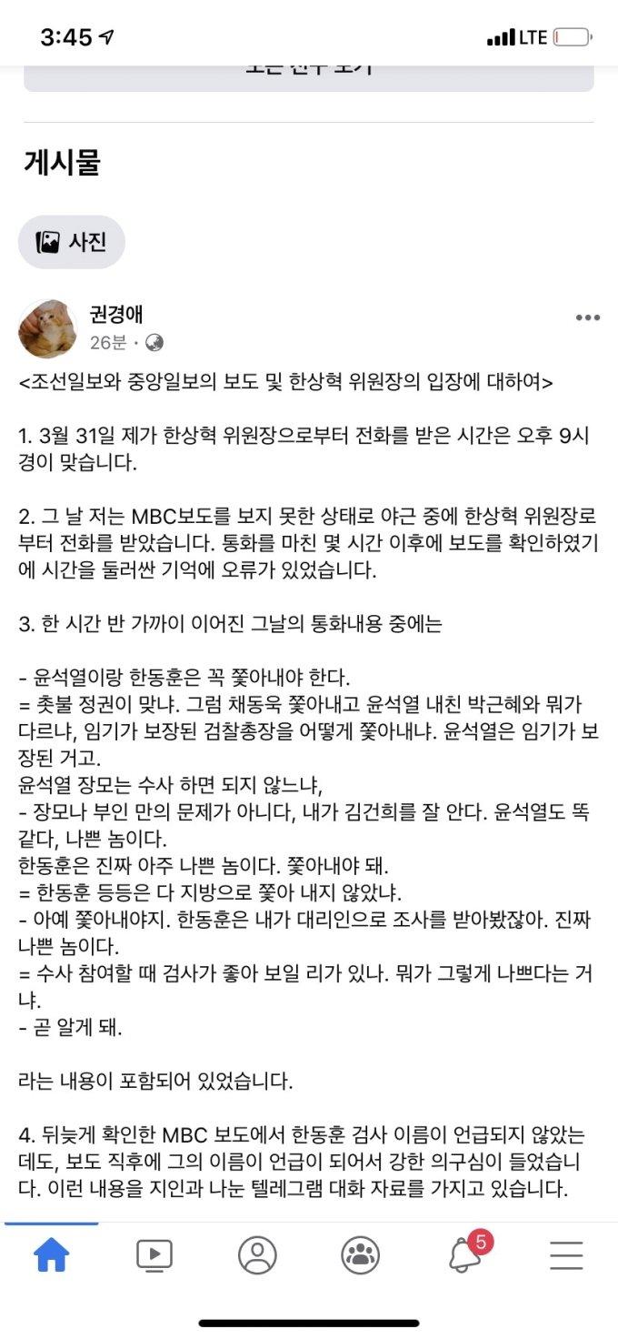 권경애 변호사가 6일 한상혁 방송통신위원장과의 통화 내용에 대해 페이스북에 글을 올렸다. 출처 권경애 페이스북