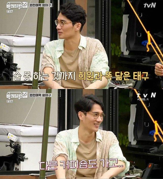 /사진=tvN '바퀴 달린 집' 방송 화면 캡처