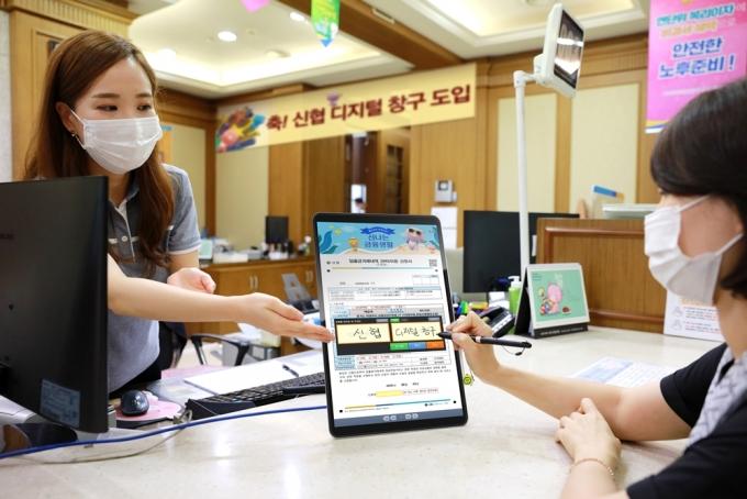 신협중앙회, '종이 없는 디지털 창구' 도입