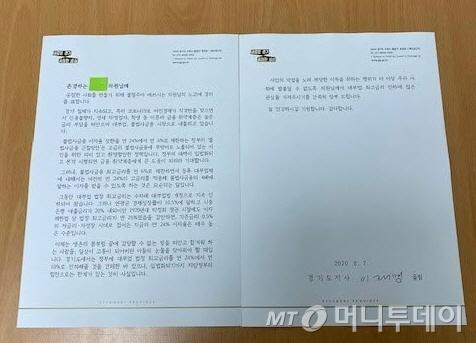"""이재명, """"대부업 법정 최고금리 24%→10%로 인하해야"""""""