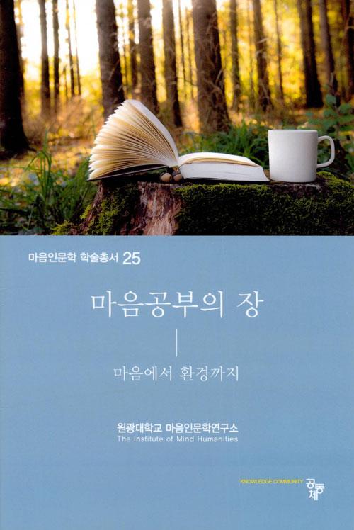 원광대 마음인문학연구소 학술총서, 2020 세종도서 선정