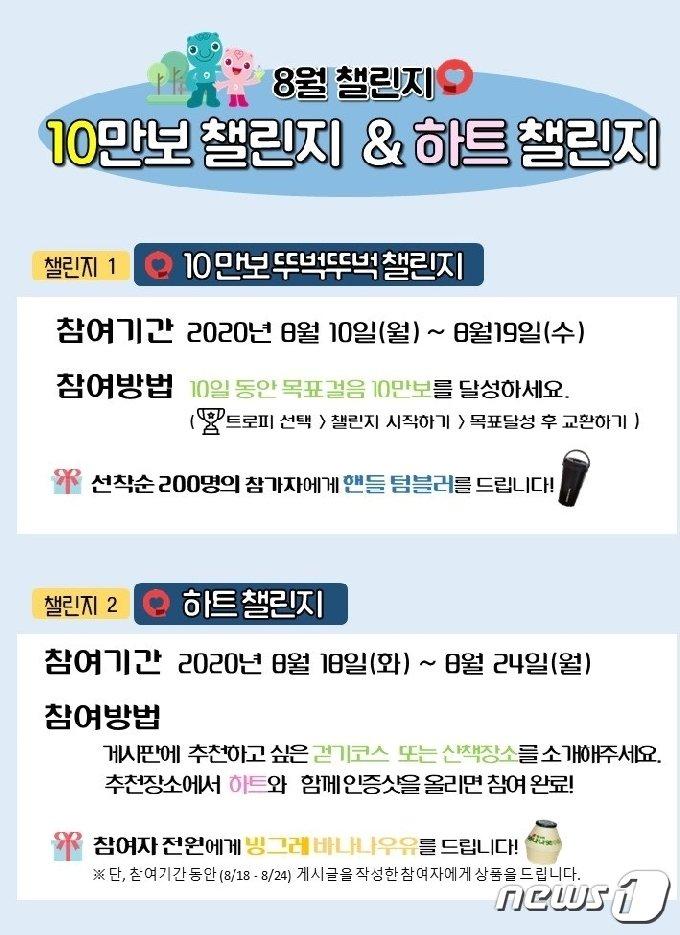 뚜벅뚜벅 모바일 걷기 앱  안내문.© 뉴스1