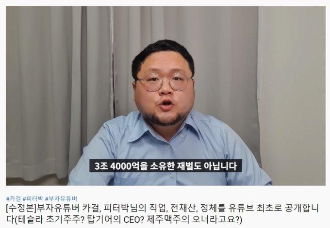 /사진 = 유튜브 채널 '구제역'