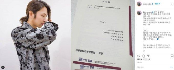 김희철이 지난달 22일 자신에게 악플을 단 누리꾼들을 고소했다고 SNS(사회관계망서비스)에서 밝혔다. /사진=김희철 인스타그램