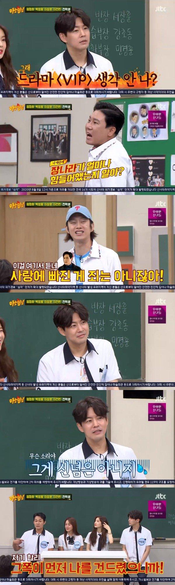 JTBC '아는 형님' 방송 화면 캡처 © 뉴스1