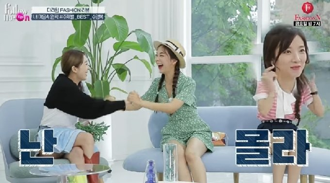 패션엔 예능 '팔로우미 리뷰온' 방송화면 갈무리 © 뉴스1