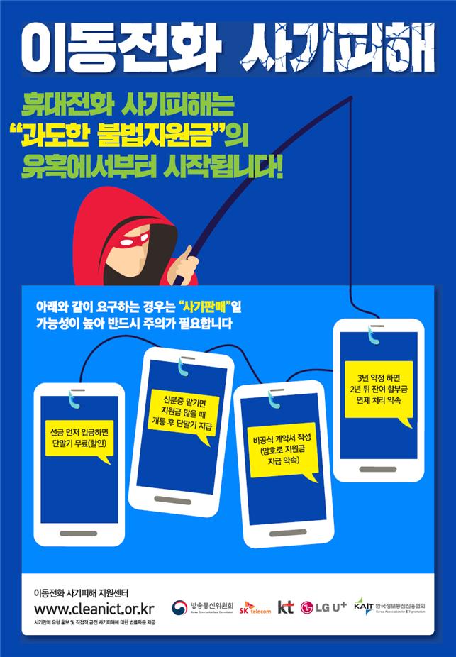 """갤노트20 공짜, 페이백 준다고?…""""십중팔구 사기입니다"""""""
