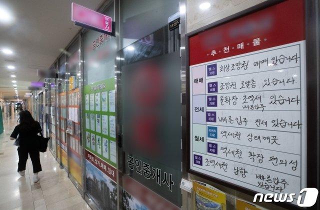 9일 오후 서울 송파구 아파트단지 밀집지역에 위치한 부동산/사진=뉴스1