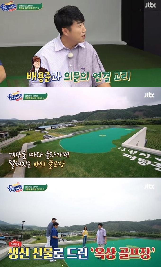 /사진=JTBC '유랑마켓' 방송화면