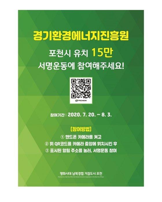 대진대, 경기환경에너지진흥원 포천시 유치 적극 동참