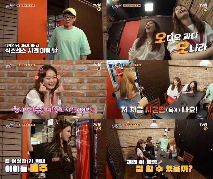 tvN '식스센스'제공 © 뉴스1
