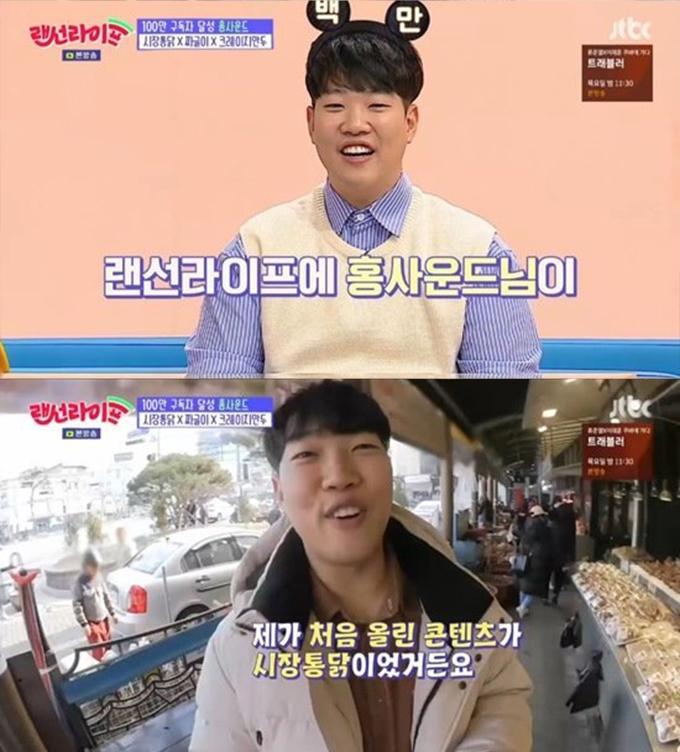 2019년 2월 방송에 출연했던 유튜버 홍사운드 자료 사진 /사진=JTBC '랜선라이프' 방송화면