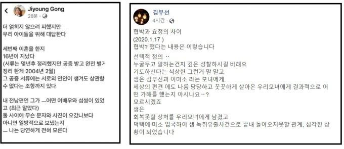 /사진 = 공지영 트위터, 김부선 페이스북