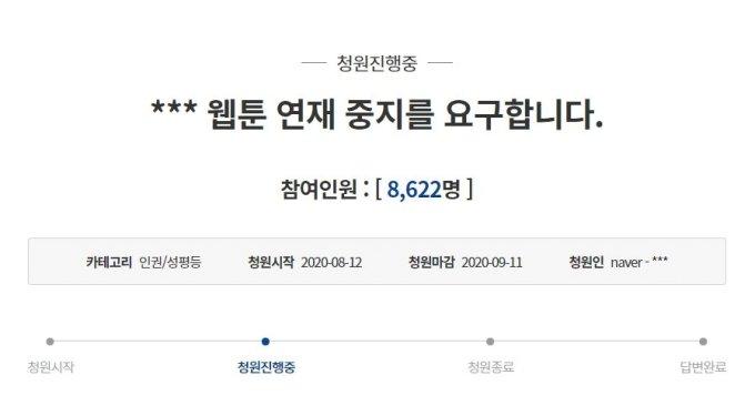 무릎꿇은 기안84.. '여혐논란' 문제내용 수정·삭제