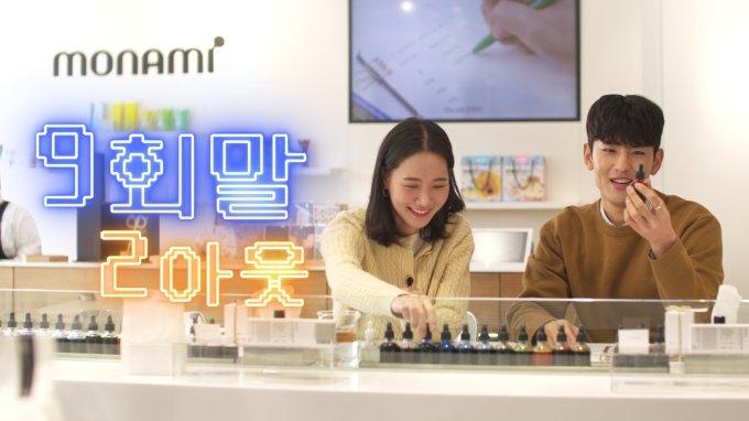 모나미 웹드라마 9회말 2아웃 자료사진./사진=모나미