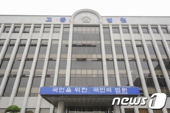 광주고등법원 전경. © News1