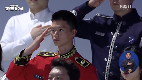 제75주년 광복절 경축식, '군복무' 육성재·김연경·송일국 참석