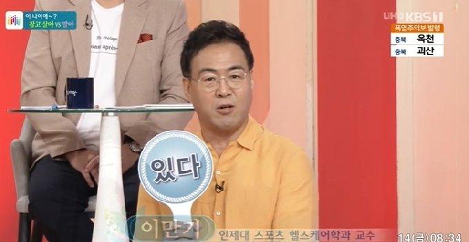 KBS1 '아침마당' 방송화면 갈무리 © 뉴스1