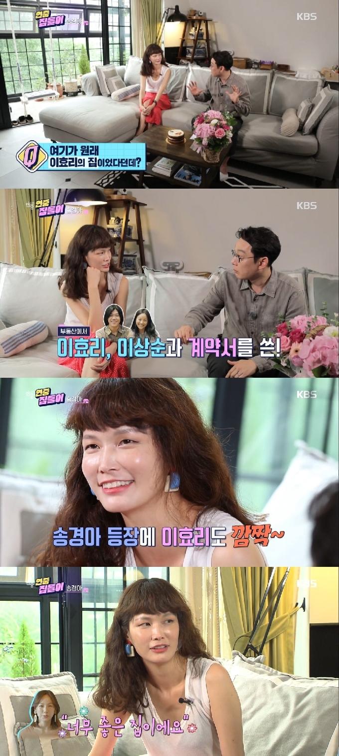 '연중' 송경아