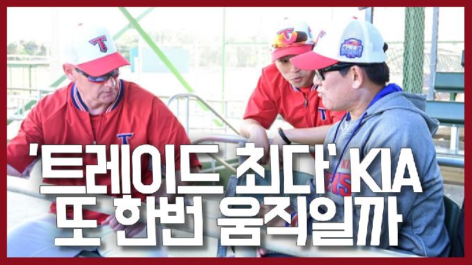 '트레이드 단골' KIA, 윌리엄스 열린 마인드도 한 몫 (영상)