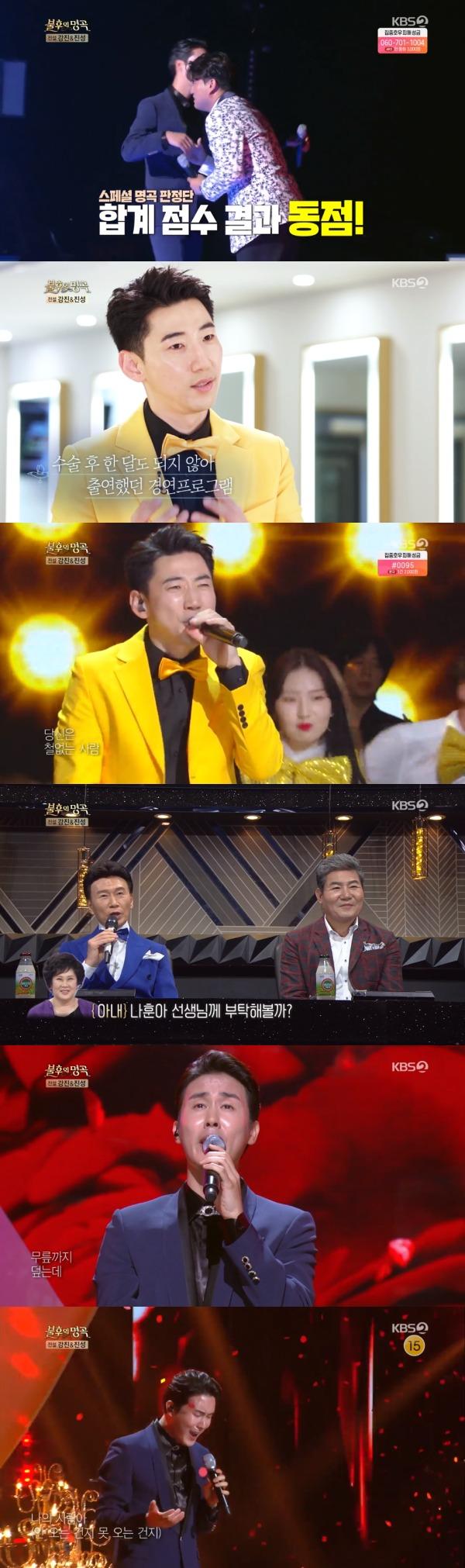 '불후' 김호중vs신유, 우열 가리기 힘든 무대로 '동점'