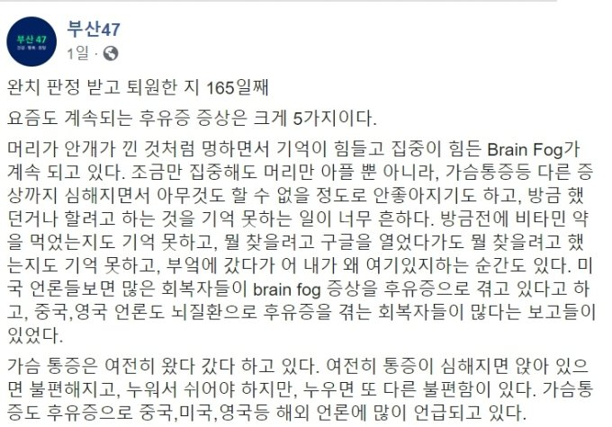 /사진 = 부산 47번 페이스북