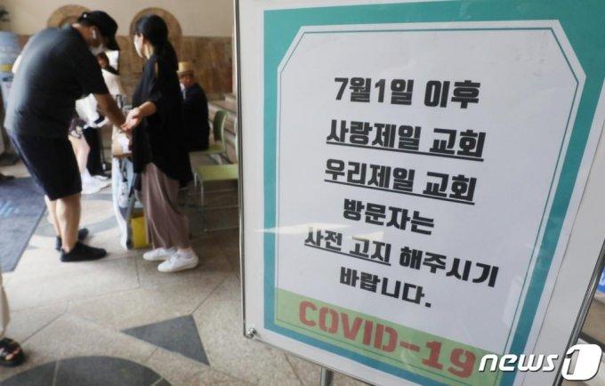 18일 오후 서울 중구 서울도서관에 사랑제일교회와 우리제일교회 방문자의 사전 고지 문구가 붙어 있다. /사진=뉴스1