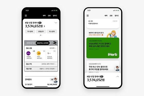 현대카드 앱 3.0/사진제공=현대카드