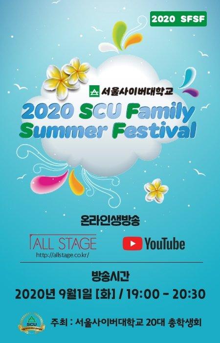 서울사이버대, 내달 1일 '2020 SFSF' 행사 전개