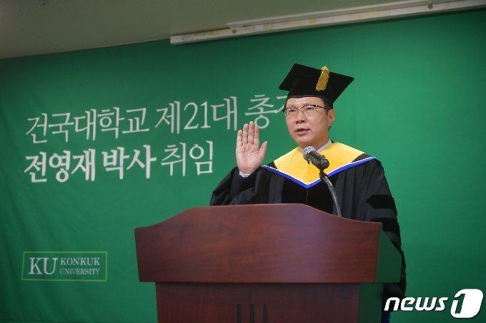 전영재 건국대학교 제21대 신임 총장.(건국대 제공)/뉴스1