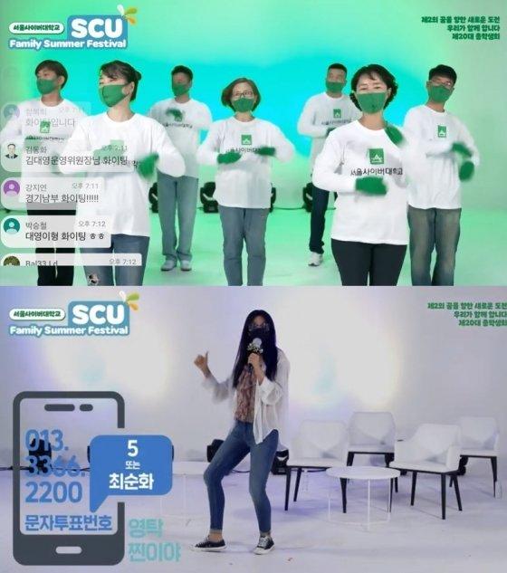 서울사이버대, '온라인 2020 SCU Family Summer Festival' 성료