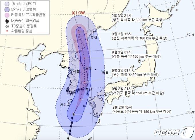 2일 오후 4시 기준 태풍 마이삭 예상 이동 경로(기상청 제공) © 뉴스1