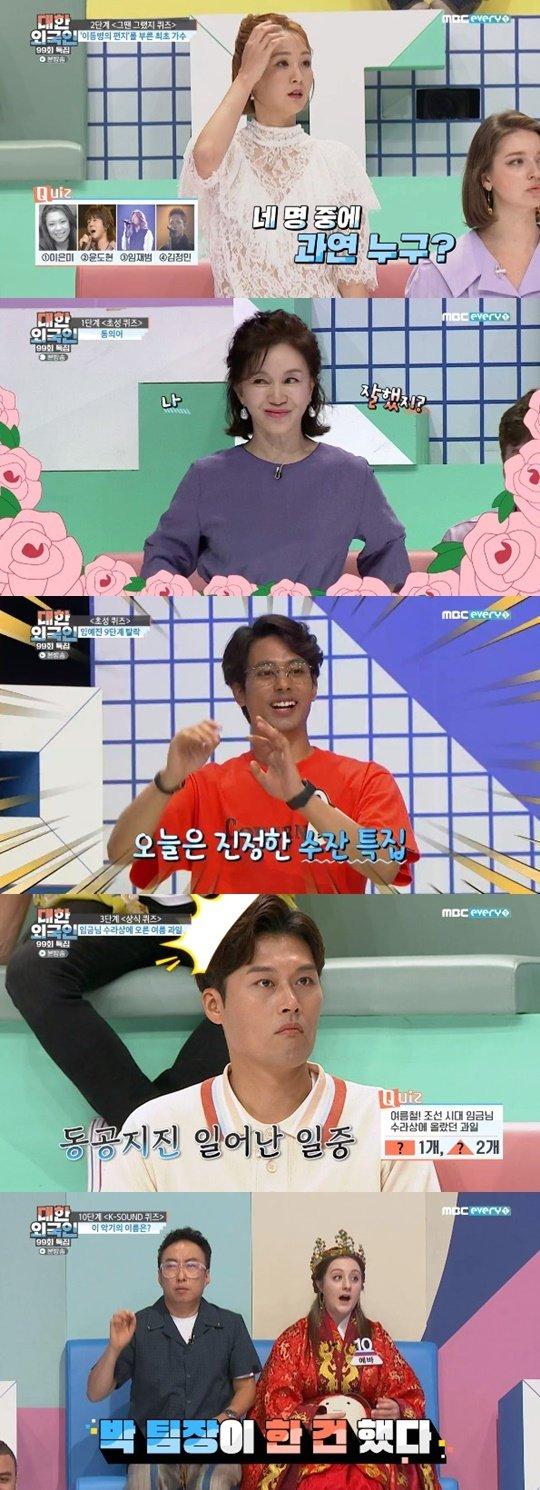 MBC every1 '대한외국인' © 뉴스1