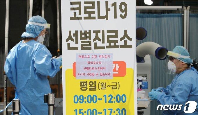 대전 서구보건소 선별진료소에서 의료진이 분주한 모습을 보이고 있다. © News1 김기태 기자