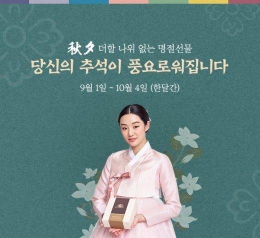 솔가비타민 추석맞이 특별 프로모션/사진제공=한국솔가(주)