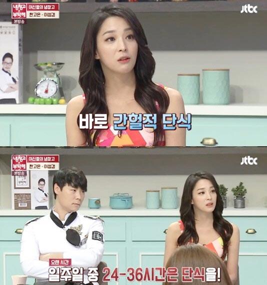 몸매 관리 비결로 '간헐적 단식'을 꼽은 배우 한고은/사진=JTBC '냉장고를 부탁해' 방송 화면 캡처