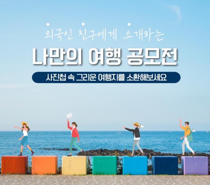 /사진=한국관광공사
