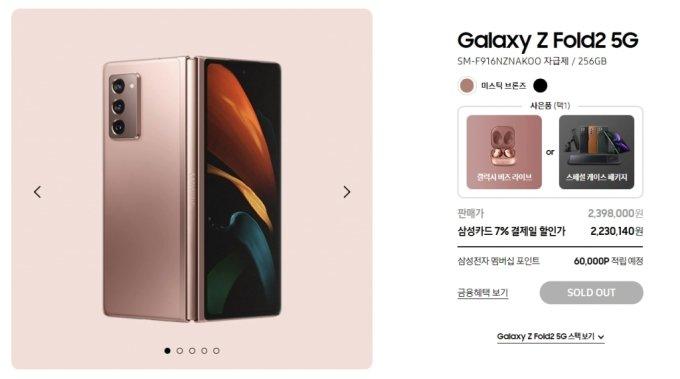 삼성닷컴 갤럭시Z 폴드2 판매 페이지.