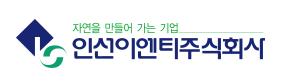 인선이엔티, 소각사업 진출..영흥산업환경 지분 100% 인수계약
