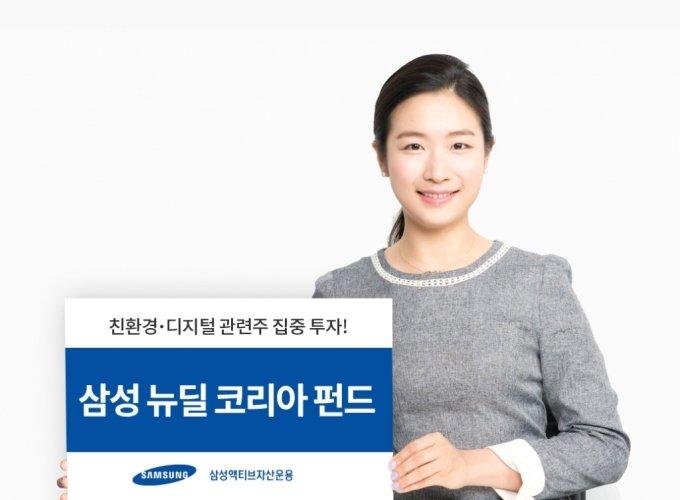 /사진제공=삼성액티브자산운용